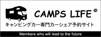 キャンピングカー専門カーシェア予約サイト