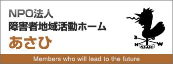 NPO法人障害者地域活動ホームあさひ